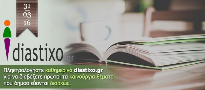 Ο Ζοζέ Λουίς Πεϊσότο στο diastixo.gr και άλλα 14 θέματα
