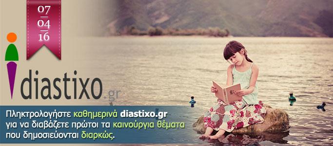 Ο Θοδωρής Καλλιφατίδης στο diastixo.gr και άλλα 14 θέματα