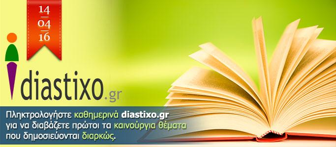 Ο Ρόντρικ Μπίτον στο diastixo.gr και άλλα 14 θέματα
