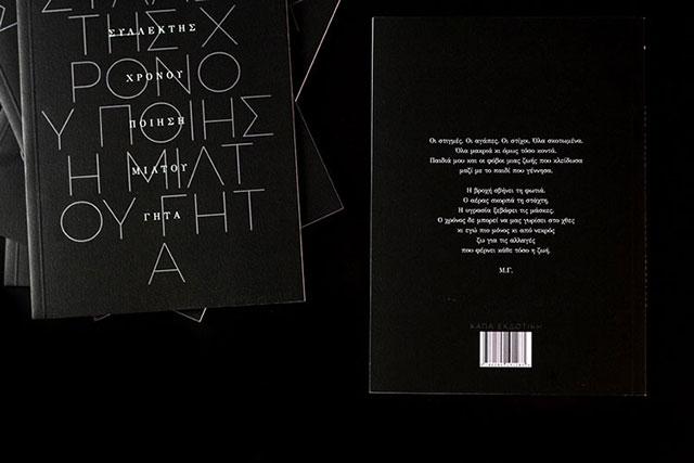 Κυκλοφόρησε από την Κάπα Εκδοτική η ποιητική συλλογή του Μίλτου Γήτα «Συλλέκτης χρόνου»