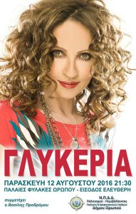 Κατασκευή αφίσας για συναυλία (Δημιουργία - Τροποποίηση) - Γλυκερία