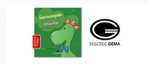 """Κυκλοφόρησε από τις εκδόσεις GEMA το εικονογραφημένο βιβλίο της Κέλλυς Μαλαμάτου """"Όταν ένα δεινοσαυράκι συνάντησε ένα κρεμμυδάκι"""""""