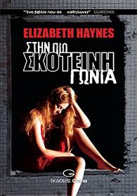 Κερδίστε 4 βιβλία της Elizabeth Haynes & της Helene Gremillon