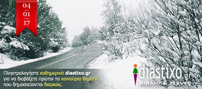 Ο Πιερ Λεμέτρ, ο Άρης Σφακιανάκης και ο Βασίλης Τσαλής στο diastixo.gr | 15 νέα θέματα