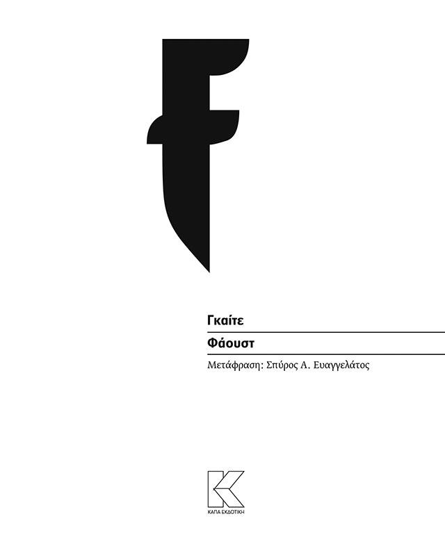 """Ο """"Φάουστ"""" του Γκαίτε σε μετάφραση Σ.Α. Ευαγγελάτου από την Κάπα Εκδοτική"""