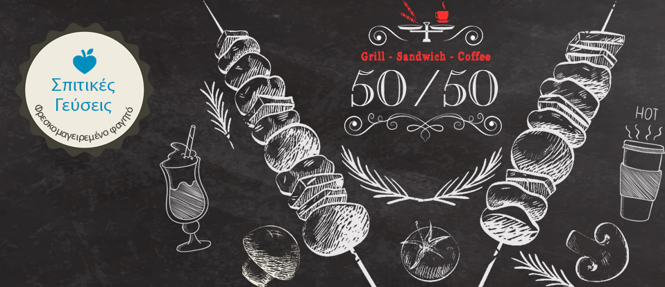 50-50 Grill Sandwich Coffee - Σχεδιασμός εταιρικού προφίλ