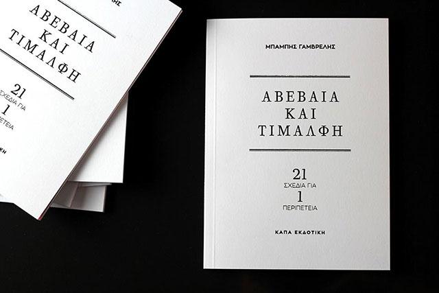 """Η ποιητική συλλογή """"Αβέβαια και Τιμαλφή"""" του Μπάμπη Γαμβρέλη από την Κάπα Εκδοτική"""