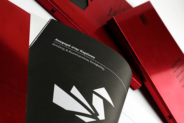 """""""Άννα Καρένινα"""" σε διασκευή και μετάφραση Αντώνη & Κωνσταντίνου Κούφαλη από την Κάπα Εκδοτική"""