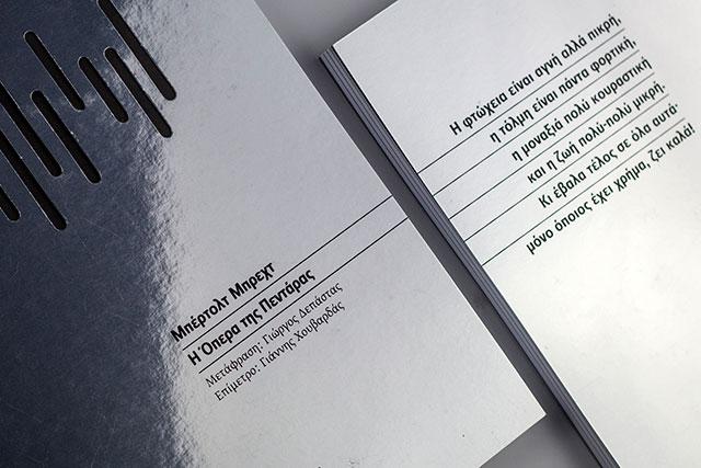 """""""Η Όπερα της Πεντάρας"""" του Μπέρτολτ Μπρεχτ σε μετάφραση Γιώργου Δεπάστα από την Κάπα Εκδοτική"""
