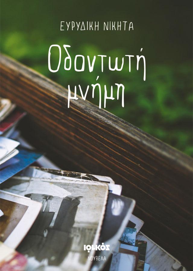 """Η """"Οδοντωτή μνήμη"""" της Ευρυδίκης Νικήτα από τις εκδόσεις Ιωλκός"""