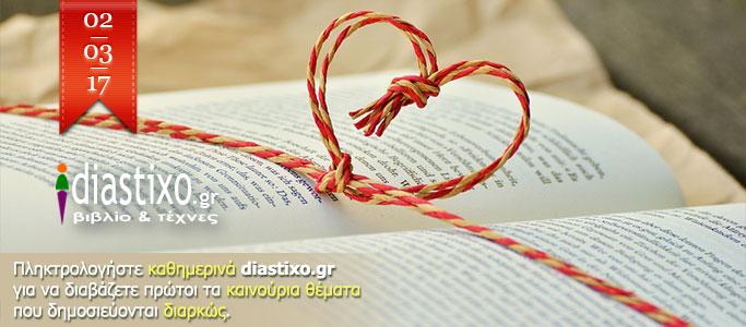 Η Σώτη Τριανταφύλλου, η Dubravka Lalits και η Αφροδίτη Αθανασοπούλου στο diastixo.gr | 22 νέα θέματα