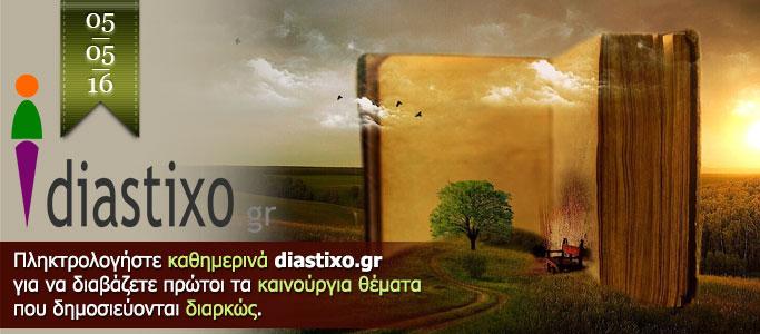 Ο Κώστας Λάνταβος στο diastixo.gr και άλλα 14 θέματα