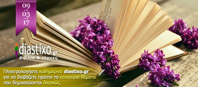 Ο Τεύκρος Μιχαηλίδης, ο Κυριάκος Αθανασιάδης η Κατερίνα Μαλακατέ στο diastixo.gr | 26 νέα θέματα