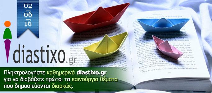 Η Κατερίνα Αγγελάκη-Ρουκ στο diastixo.gr και άλλα 18 θέματα