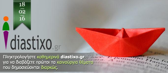 Η Ευτυχία-Αλεξάνδρα Λουκίδου στο diastixo.gr και άλλα 14 θέματα