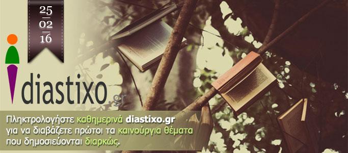 diastixo.gr   βιβλίο & Τέχνες