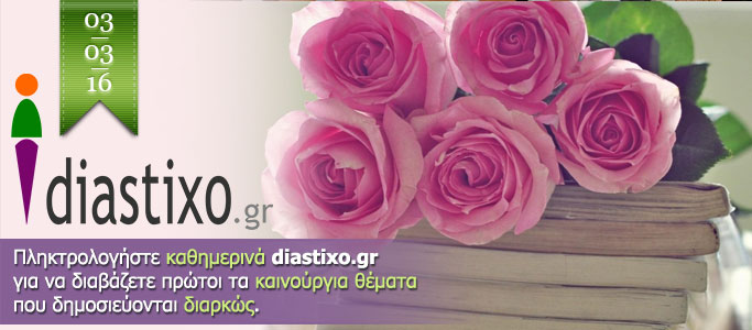 Ο Τζον Καρ στο diastixo.gr και άλλα 14 θέματα