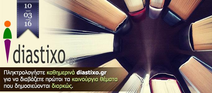 Η Βασιλική Αναγνώστου & η Ναταλία Μελά στο diastixo.gr και άλλα 14 θέματα