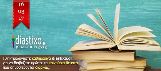 Ο Διαμαντής Αξιώτης, ο Γιάννης Ράγκος και ο Σπύρος Λαμπρίδης στο diastixo.gr | 27 νέα θέματα