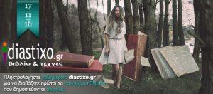 Η Victoria Hislop, ο Κώστας Ακρίβος, ο Κώστας Λεϊμονής και άλλα 16 θέματα στο diastixo.gr