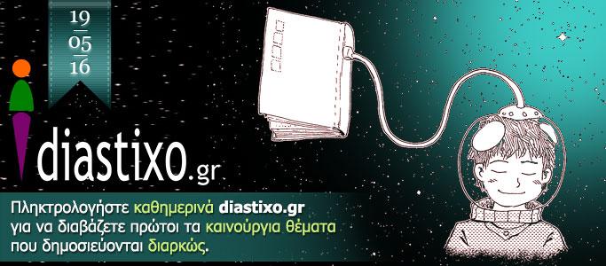 Η Τζούλια Στιούαρτ στο diastixo.gr και άλλα 14 θέματα