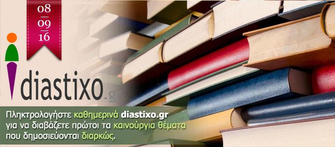 Ο Ροβήρος Μανθούλης, ο Ζάουμε Kαμπρέ, η Ελένη Ανδρεάδη στο diastixo.gr και άλλα 13 θέματα