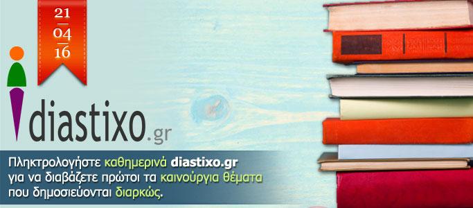 Ο Γίργκεν Μπανσέρους στο diastixo.gr και άλλα 14 θέματα