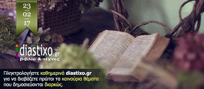 Ο Γ. Β. Δερτιλής, η Μαρία Παπαγιάννη και η Ήρα Παπαποστόλου στο diastixo.gr | 23 νέα θέματα
