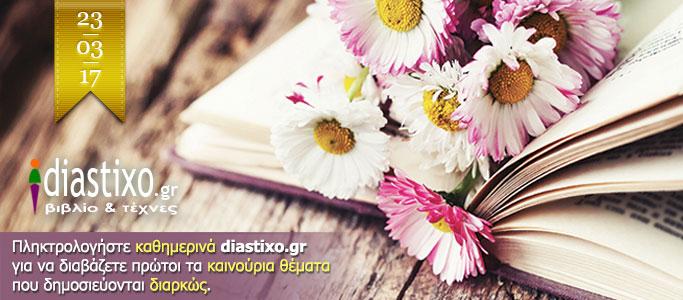 Η Nina George, ο Δημήτρης Λαμπρέλλης και ο Γιώργος Πύργαρης στο diastixo.gr | 23 νέα θέματα