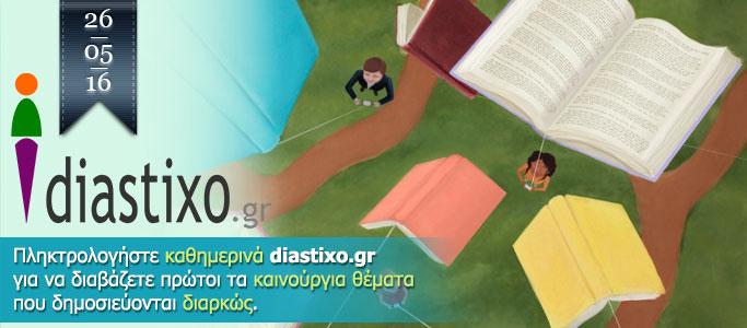 Η Λι ΜακΤζορτζ Ντάρελ στο diastixo.gr και άλλα 14 θέματα
