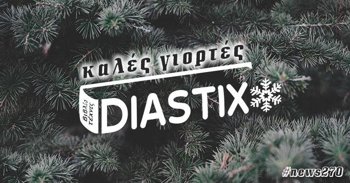 Ίλις, Ψύρρας, Λασπιάς, Τουέιν, Γκόγκολ | 27 νέα θέματα και πολλές ευχές από το Diastixo.gr