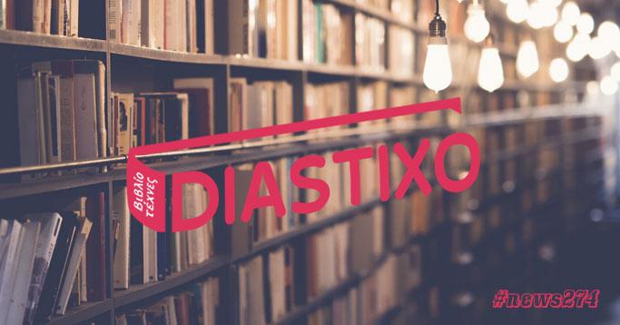 Ευθυμίου, Λογαράς, Χωματίδη, Ισιγκούρο, Τσβετάγεβα | 26+ νέα θέματα από το Diastixo.gr