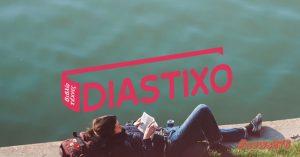 Αβέρωφ, Ραπτόπουλος, Αγτζίδης, Μίλερ, Μαγιακόφσκι | 26+ νέα θέματα από το Diastixo.gr