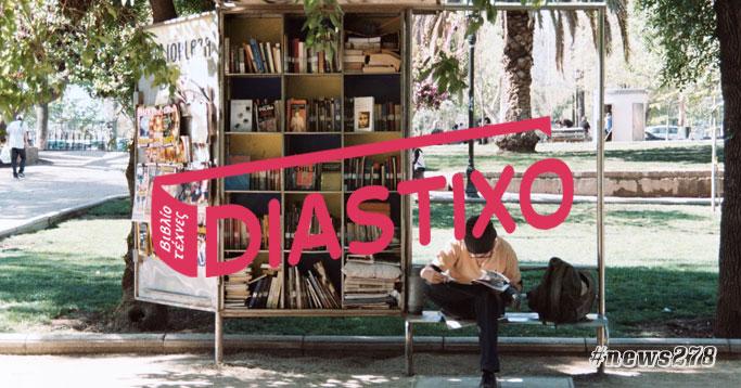 Δημιουργία Newsletter για το Diastixo.gr #news278