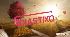 Δημιουργία Newsletter για το Diastixo.gr #news279