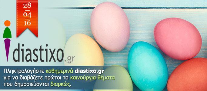 Η Αν Κλιβς στο diastixo.gr και άλλα 14 θέματα