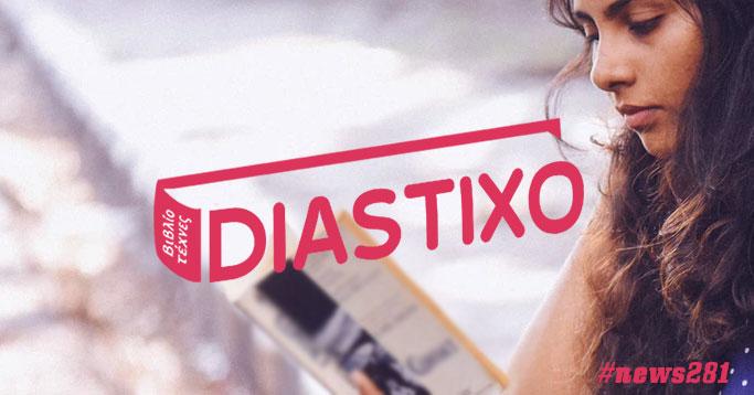 Δημιουργία Newsletter για το Diastixo.gr #news281