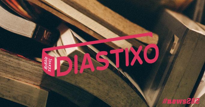 Δημιουργία Newsletter για το Diastixo.gr #news282