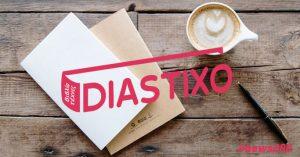 Δημιουργία Newsletter για το Diastixo.gr #news288