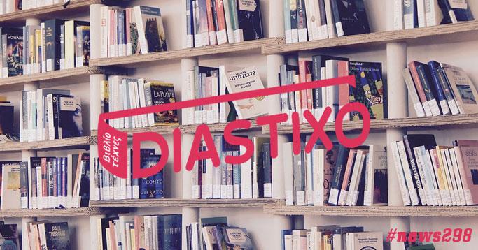Δημιουργία Newsletter για το Diastixo.gr #news298