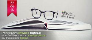 Ο Βασίλης Κατσικονούρης, ο Oscar Pantoja, ο Γιώργος Δεπάστας στο diastixo.gr και άλλα 18 θέματα