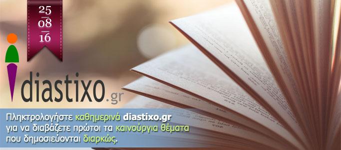Η Τζέσι Μπάρτον, η Νάνσυ Ψημενάτου στο diastixo.gr και άλλα 10 θέματα