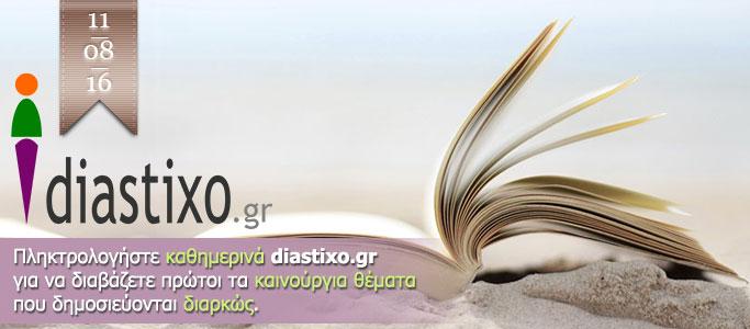 Ο Pierre Assouline, η Gail Holst, ο Στάμος Τσιτσώνης στο diastixo.gr και άλλα 12 θέματα