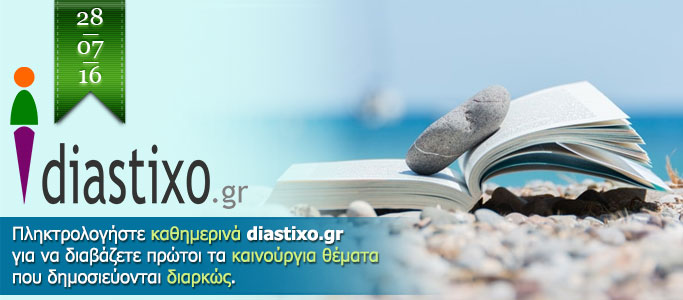 Η Έρση Σωτηροπούλου και ο Βαλέριο Μάσιμο Μανφρέντι στο diastixo.gr και άλλα 17 θέματα