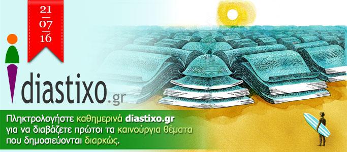 Ο Μ. Τερζής, ο Γ. Καλπούζος, ο Γ.-Ι. Μπαμπασάκης, η Κ. Αβίτ στο diastixo.gr και άλλα 14 θέματα