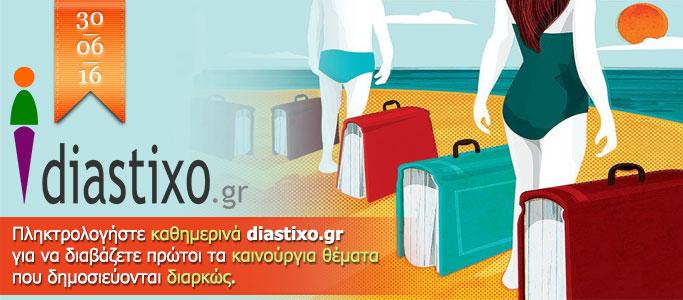 Ο Ντιέγκο Μαράνι και η Σοφία Δημοπούλου στο diastixo.gr και άλλα 18 θέματα