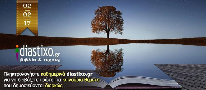 Ο Guy Verhofstadt, ο Μάκης Καραγιάννης και ο Γιώργος Γ. Σπανός στο diastixo.gr | 26 νέα θέματα