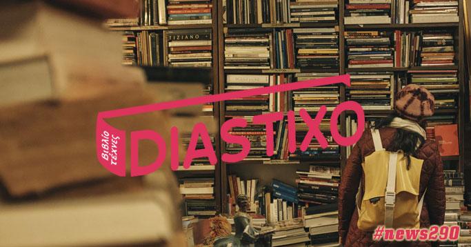 Δημιουργία Newsletter για το Diastixo.gr #news290