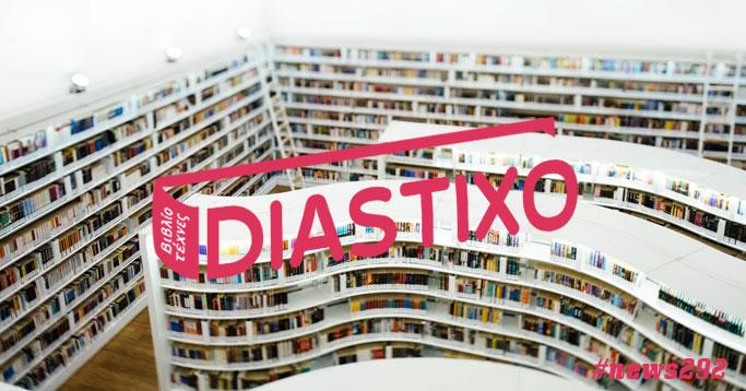 Δημιουργία Newsletter για το Diastixo.gr #news292