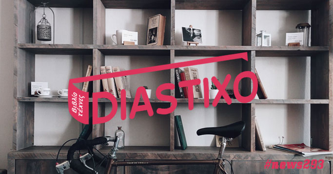 Δημιουργία Newsletter για το Diastixo.gr #news293